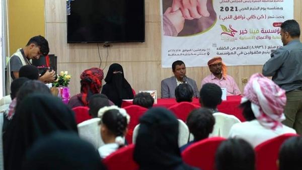 أمين عام محلي المهرة يدشن توزيع مبالغ مالية ل 45 يتيم من مختلف مديريات المحافظة