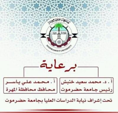المهرة .. برعاية المحافظ ورئيس جامعة حضرموت لأول مرة مناقشة رسائل ماجستير بالمهرة