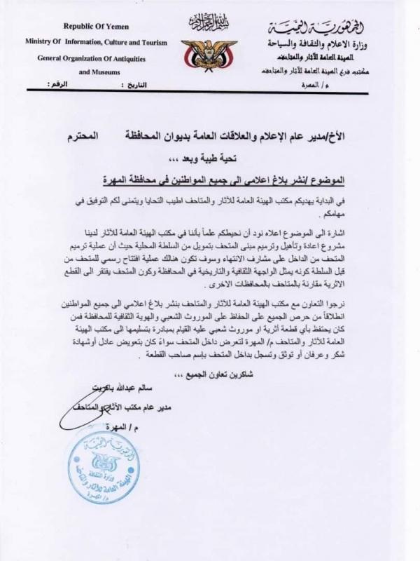 مكتب الأثار بمحافظة المهرة يدعو المواطنين الذين بحوزتهم قطع أثرية تسليمها لمكتب الأثار