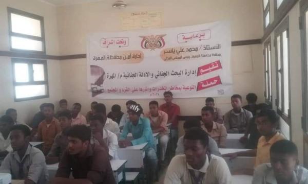 المهرة .. حملات توعوية بمخاطر المخدرات في عموم مدارس محافظة المهرة