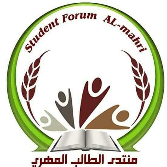 عدن ..منتدى الطالب المهري يثمن دعم ورعاية لجنة اعتصام المهرة لطلاب المهرة
