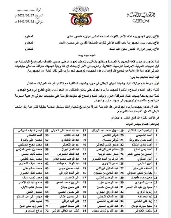 أكثر من 70 نائباً يطالبون الرئيس بدفع مرتبات الجيش الوطني وتوفير العتاد والسلاح وتحريك كافة الجبهات