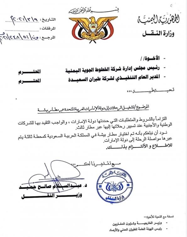 """وزير النقل بتعليمات جديدة """"اشترطتها الإمارات""""يفرض شروط جديدة على شركات الطيران"""