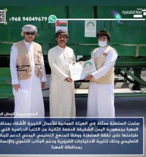 المهرة .. سلطنة عمان تسلم محافظة المهرة الدفعة الثانية من الكتاب المدارسي