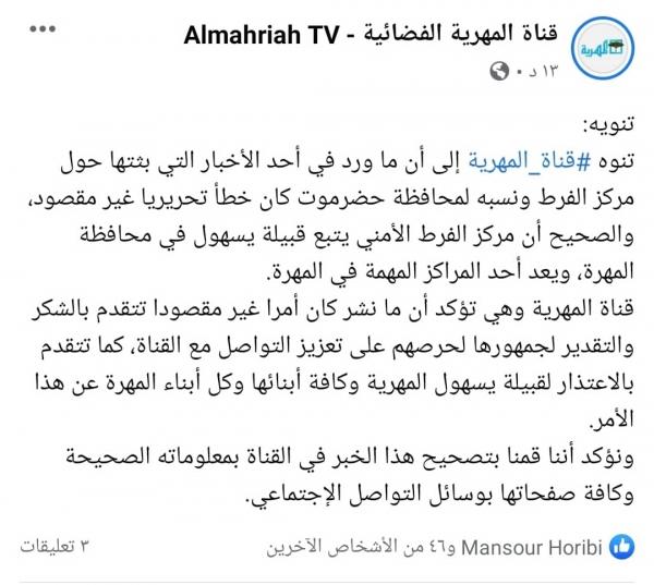 """قناة """"المهرية"""" تعتذر لقبائل يسهول بالمهرة"""