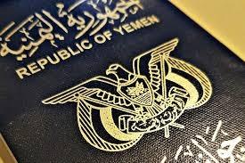 وزارة الداخلية تعلن عدم التعامل مع الجوازات الصادرة من مناطق الحوثيين