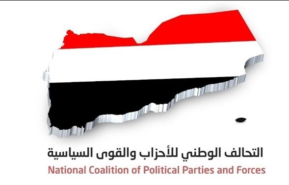 التحالف الأحزاب يطالب الحكومة بدعم الجيش ويوجه قواعده للحشد المشترك لدعم النفير
