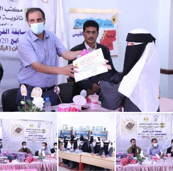 للعام السابع على التوالي ثانوية بلقيس للبنات تقيم مسابقة القرآن الكريم بين الطالبات