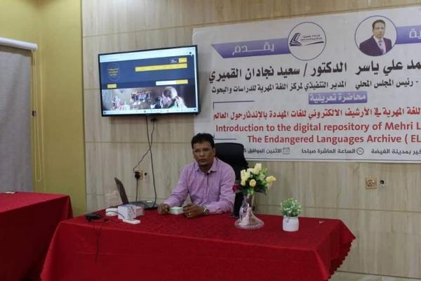 الدكتور سعيد القميري يقيم محاضرۃ حول المخزن الرقمي للغة المهرية ضمن الأرشيف الدولي للغات المهددۃ بالإندثار