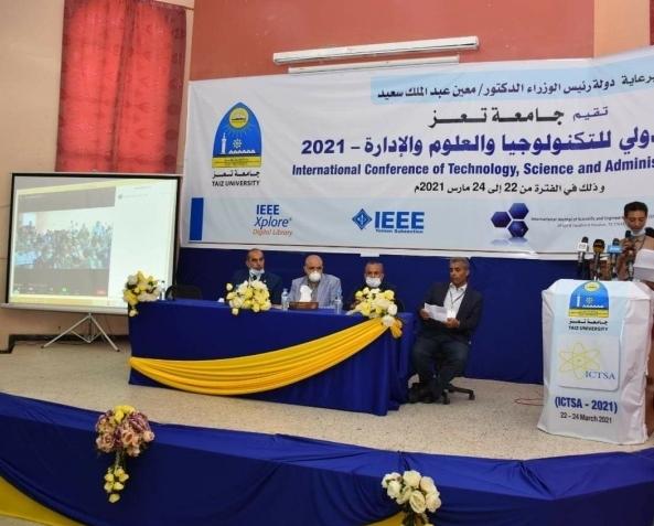 جامعة تعز تدشن المؤتمر الدولي الأول للتكنولوجيا والمعلومات