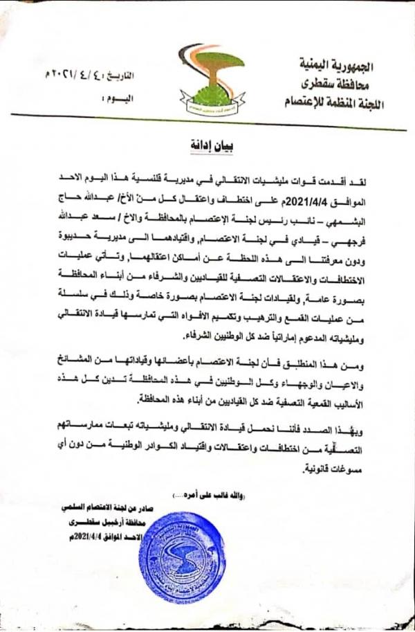 سقطرى.. لجنة الاعتصام السلمي تدين اختطاف ميليشيا الإنتقالي قياداتها