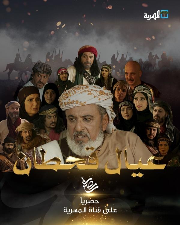 المهرية .. حكاية رمضان  عن الخارطة البرامجية الرمضانية لقناة المهرية الفضائية