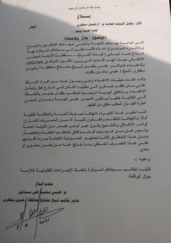 سقطرى : ميليشيات الإنتقالي تغلق مكتب شيخ مشايخ سقطرى عيسى بن ياقوت