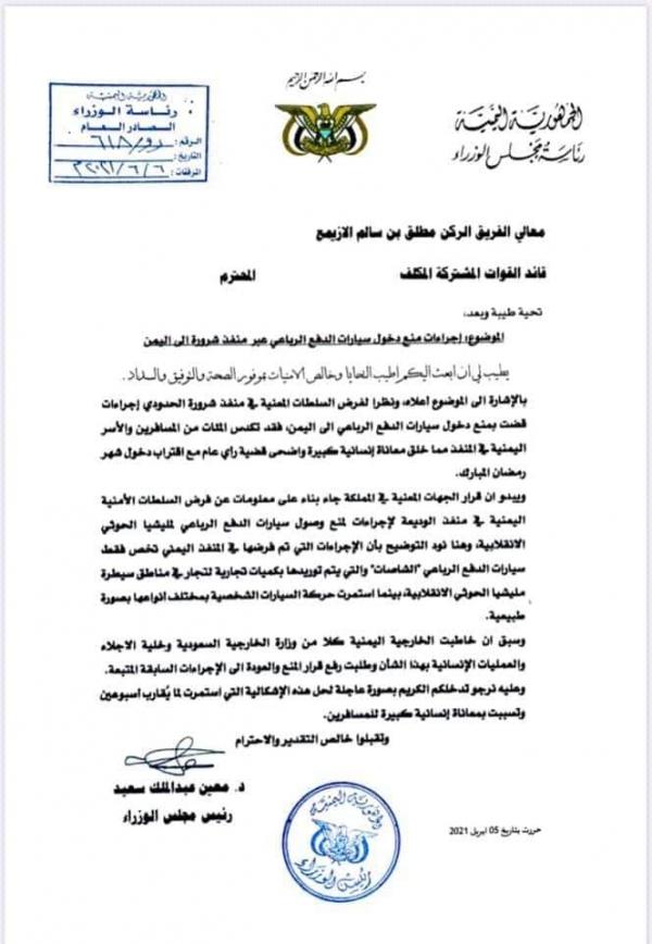 منفذ الوديعة: السعودية تمنع مرور المئات من سيارات المغتربين العائدين إلى اليمن