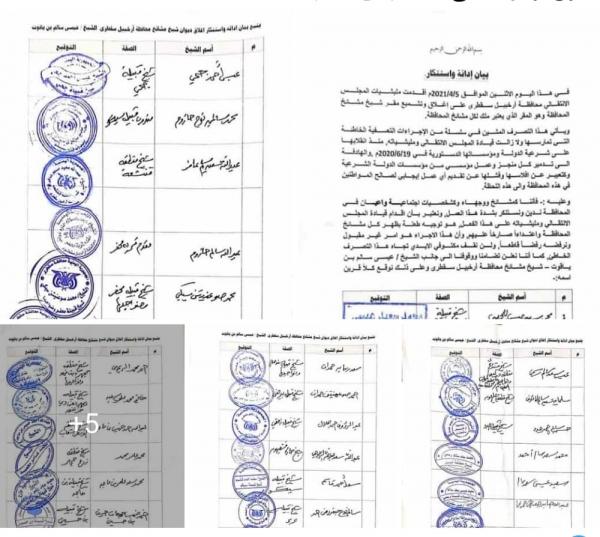 مشائخ سقطرى يستنكرون إغلاق مليشيا الإنتقالي مكتب شيخ مشائخ المحافظة بن ياقوت