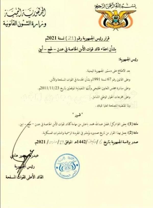 قرار رئاسي يطيح بقائد عسكري موالي للمجلس الأنتقالي