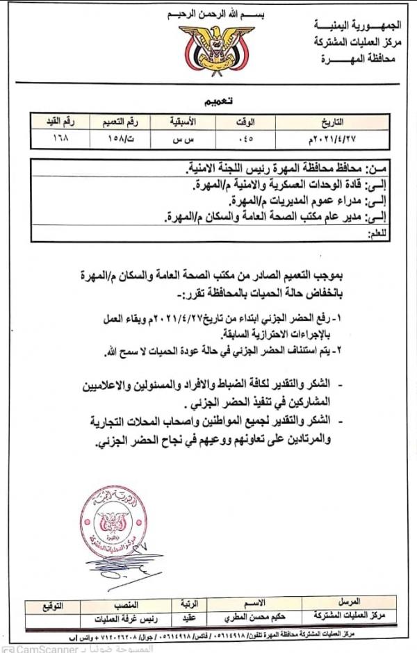 المهرة.. رفع الحظر الجزئي ابتداء من اليوم الثلاثاء مع بقاء العمل بالإجراءات الاحترازية