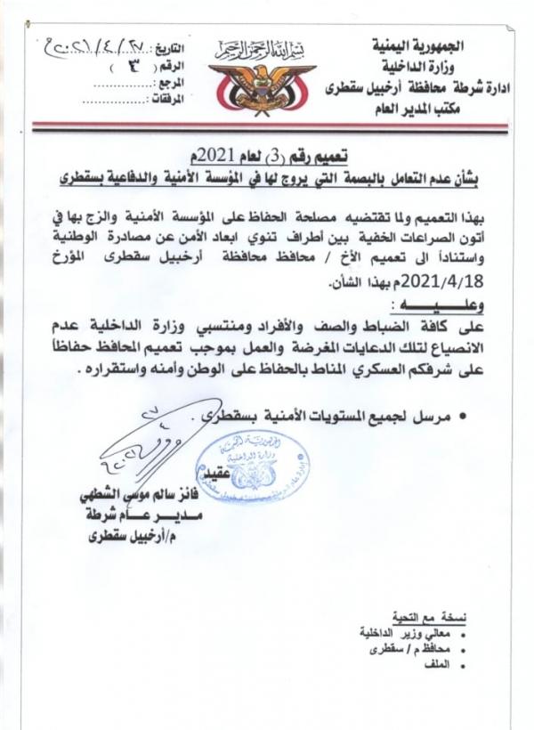"""شرطة سقطرى توجه الوحدات الأمنية بعدم التعامل مع """"لجنة البصمة"""" التابعة للإمارات"""