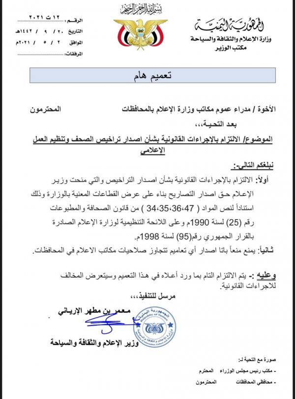 الحكومة توقف قرار محافظ عدن بشأن منع إصدار تراخيص إعلامية وتعتبره باطلاً ومخالفاً للقانون