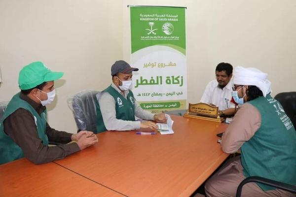 مناقشة تنفيذ مشروع زكاة الفطر بالمهرة الممول من مركز الملك سلمان للإغاثة