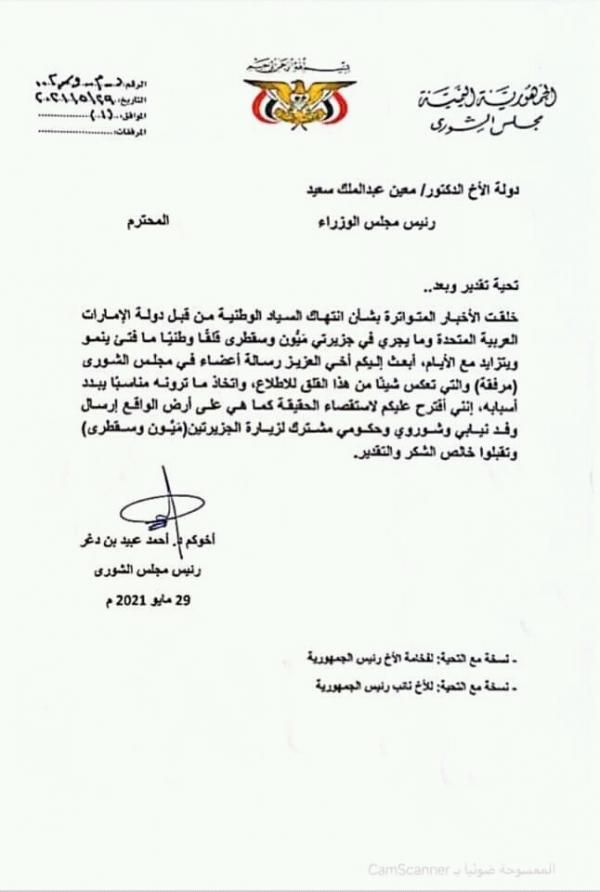 مجلس الشورى يقترح إرسال وفد لتقصي الحقائق في جزيرتي ميون وسقطرى