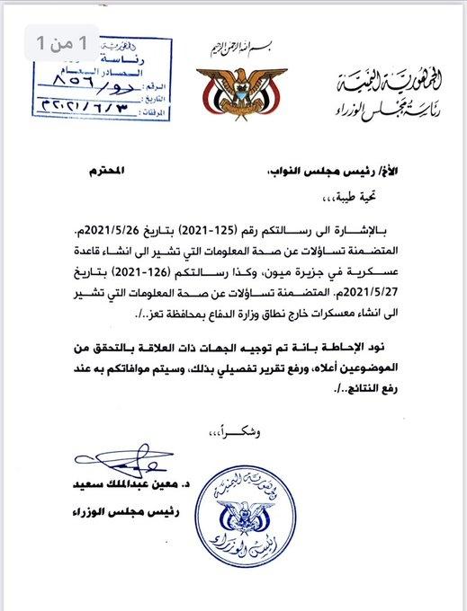 الحكومة: ترد على رسالة البرلمان بخصوص القاعدة العسكرية للتحالف في ميون.. وجهنا بالتحقيق وسنوافيكم بالنتائج