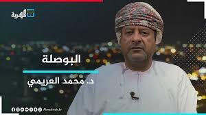رئيس جمعية الصحفيين العمانية: لقناة المهرية الفضائية  انفراجة كبيرة قادمة في الملف اليمني