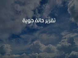 المركز الوطني للأرصاد يتوقع استمرار الأمطار على مناطق واسعة من اليمن