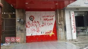 تعز :حملة أمنية تغلق 150 محلاً للصرافة