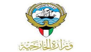 الخارجية الكويتية تجدد التأكيد على موقوفها المساند لوحدة واستقرار اليمن