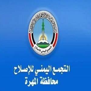 إصلاح المهرة يعبر عن رفضه لوجود قوات أجنبية خارج إطار التحالف العربي بالمحافظة