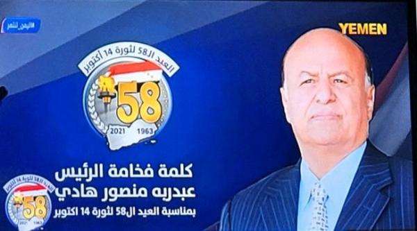 نص كلمة رئيس الجمهورية بمناسبة العيد الـ 58 لثورة الـ 14 من اكتوبر المجيدة