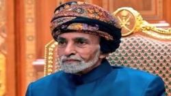 سلطنة عمان تدعو أطراف الحرب باليمن لطاولة المفاوضات وإنهاء الصراع