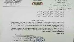 مليشيات الحوثيين توقف التنقل بين المحافظات اليمنية