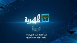 """قناة """"المهرية"""" الفضائية تدشن بثها الرسمي اليوم الجمعة من اسطنبول"""