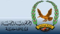 الداخلية: بدء صرف مرتبات شهر يناير لمنتسبي الوزارة في المحافظات المحررة