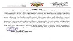 """سلطات سقطرى: تتهم الإمارات بمحاولة اغتيال المحافظ """"محروس"""""""