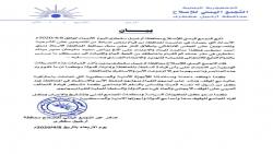 """""""الإصلاح"""" يؤكد دعمه للأجهزة الأمنية في سقطرى لردع العناصر التخريبية"""