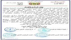 """اعتصام """"المهرة"""" وأحزاب سياسية تدين محاولة حلفاء الإمارات اغتيال محافظ سقطرى"""
