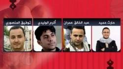 نقابة الصحفيين اليمنيين تجدد المطالبة بالإفراج عن صحفيين يواجهون حكما بالإعدام في سجون الحوثي