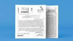 وثائق سرية مسربة تكشف حقيقة المواقف السعودية من أبرز الملفات اليمنية