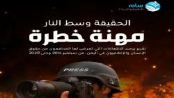 الحقيقة وسط النار.. تقرير حقوقي يوثق مقتل 61 إعلاميا في اليمن منذ بدء الحرب