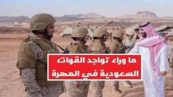 السعودية تدفع بتعزيزات عسكرية جديدة إلى المهرة وتحول عاصمة المحافظة الى ترسانة أسلحة