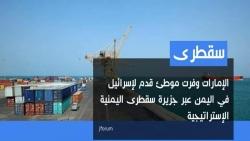 الكشف عن مخطط إماراتي لتهجير سكان سقطرى إلى حضرموت ضمن مساعي احتلال الجزيرة