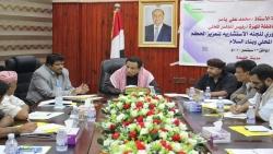 محافظ المهرة يترأس الاجتماع الدوري للجنة الاستشارية لمشروع تعزيز الحكم المحلي وبناء السلام