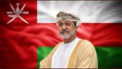 سلطنة عمان تحتفي بالعيد الوطني ال50 المجيد في ظل قيادتها الحكيمة بقيادة السلطان هيثم بن طارق