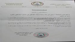 المجلس العام لأبناء المهرة وسقطرى يعزي في وفاة شقيق عضو الأمانة طويب سالم الحريزي