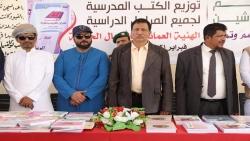 بتمويل ودعم عماني سخي.. المهرة توزع الدفعة الأولى للكتاب المدرسي والمحافظ يشكر عمان على دعمها الدائم للمهرة