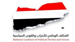 تحالف الأحزاب الوطنية يدعو لدعم الجيش لمواجهة العدوان على مأرب ويستغرب للموقف المتراخي للمجتمع الدولي