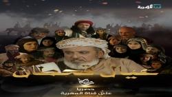 قناة المهرية : حكاية رمضان  عن الخارطة البرامجية الرمضانية لقناة المهرية الفضائية